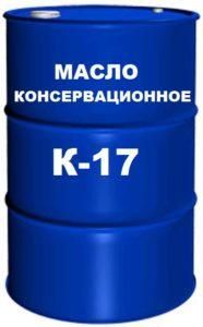 К-17 консервационное масло