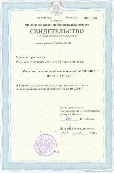 Свидетельство о регистрации компании ООО ПУМИ-С