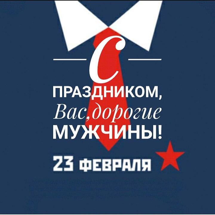 С 23 февраля — Днем Защитника Отечества