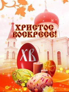 Праздник светлой пасхи Беларусь 2018