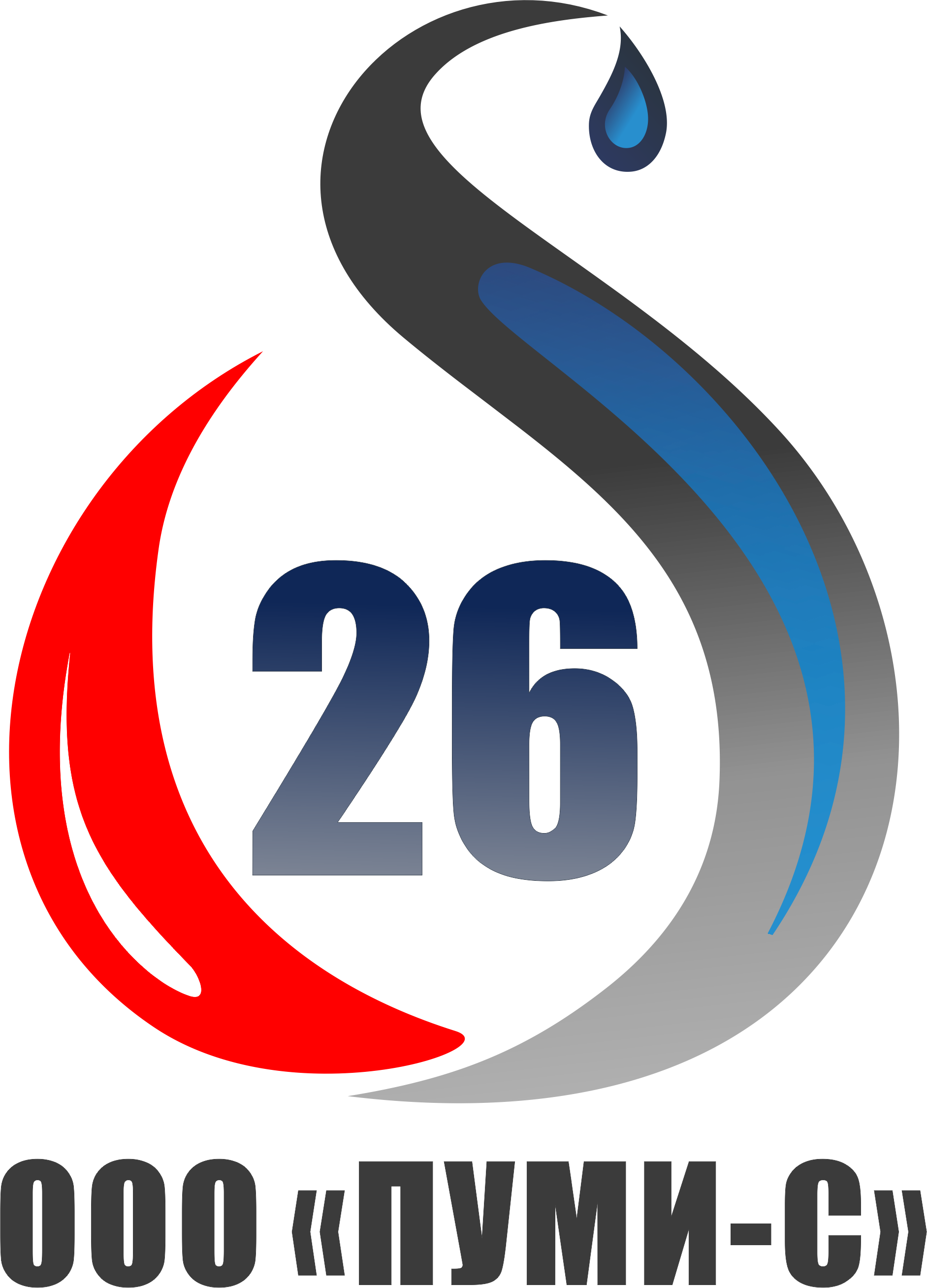 Компании Пуми-С - 26 лет!