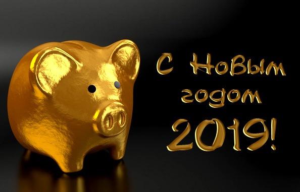 Поздравляем с наступающим Новым Годом 2019