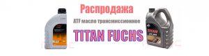 Распродажа масло трансмиссионное Titan Fuchs