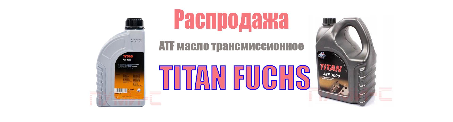 Fuchs ATF TITAN