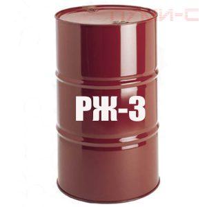 Рабочая жидкость РЖ-3
